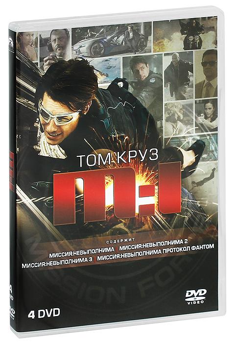 Миссия: Невыполнима: Специальное издание (4 DVD) dvd диск группы megadeth
