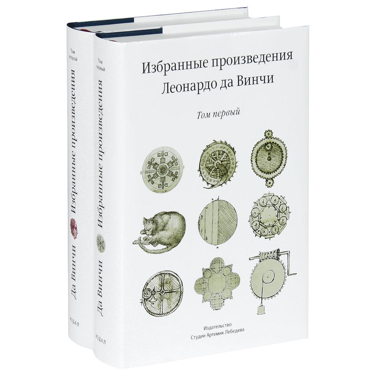 Леонардо да Винчи Леонардо да Винчи. Избранные произведения (комплект из 2 книг) о науке и искусстве леонардо да винчи