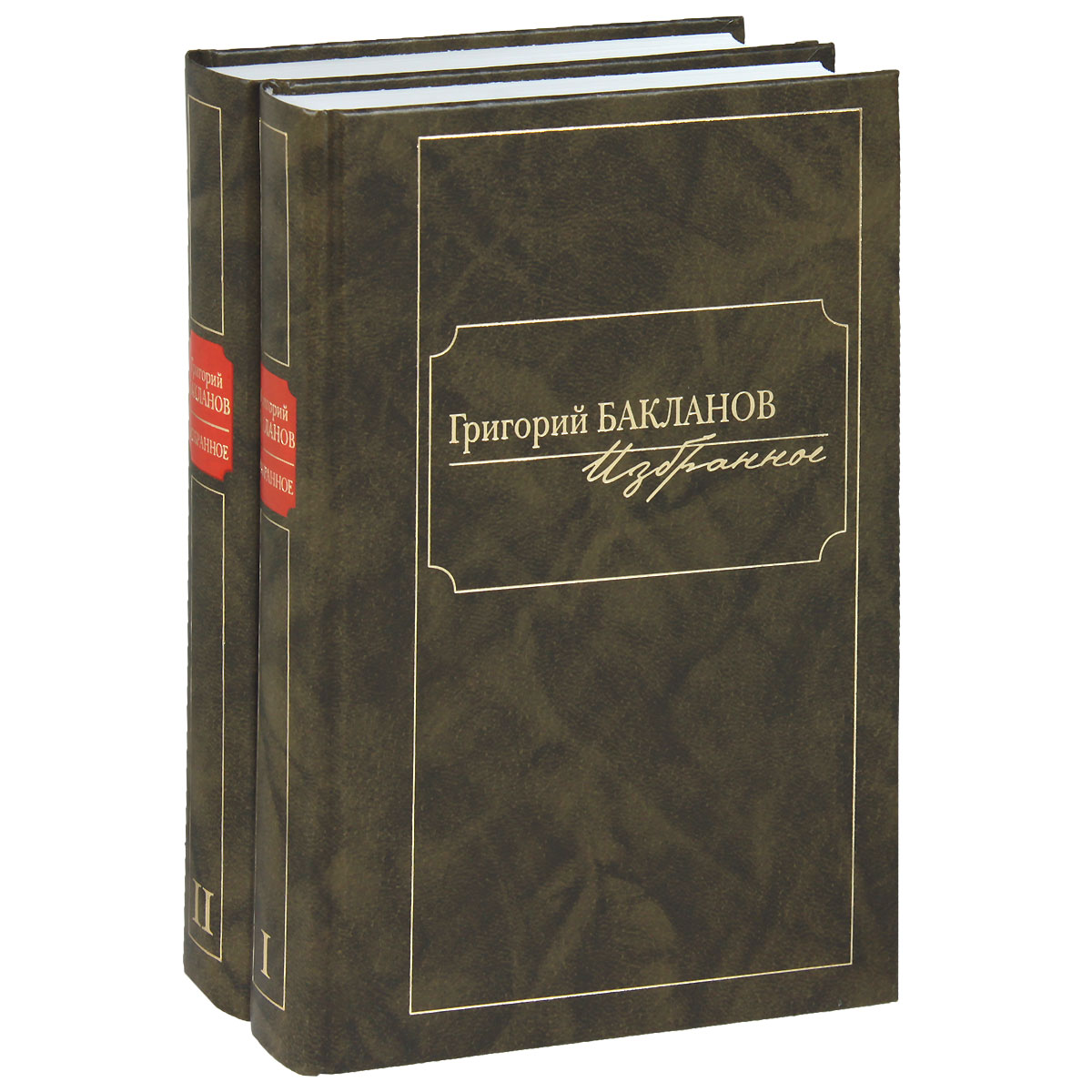 Григорий Бакланов Григорий Бакланов. Избранное (комплект из 2 книг)