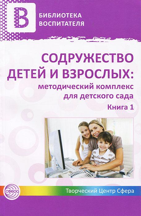 Содружество детей и взрослых. Методический комплекс для детского сада. В 2 книгах. Книга 1 рамка favorit на 3 поста белый матовый wl01 frame 03 4690389098611