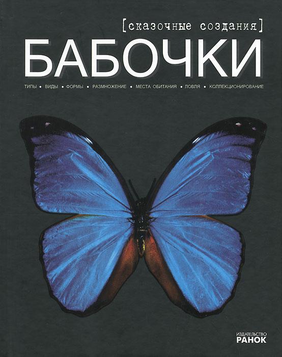 Е. А. Шейкина Бабочки - сказочные создания хэрриот д о всех созданиях прекрасных и разумных