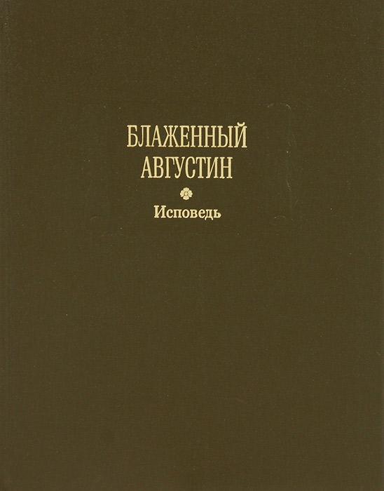 Блаженный Августин Исповедь артур штильман история скрипача москва годы страха годы надежд 1935 1979