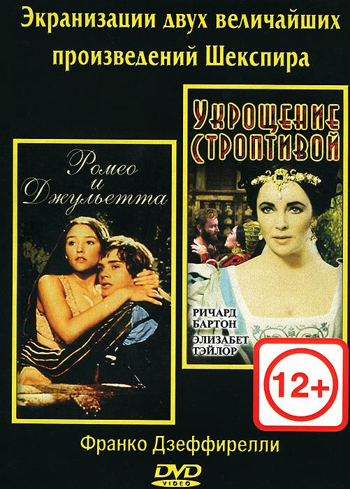 Ромео и Джульетта / Укрощение строптивой (2 в 1) укрощение строптивой