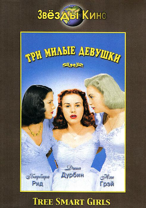 Три милые девушки вк сестры олсен