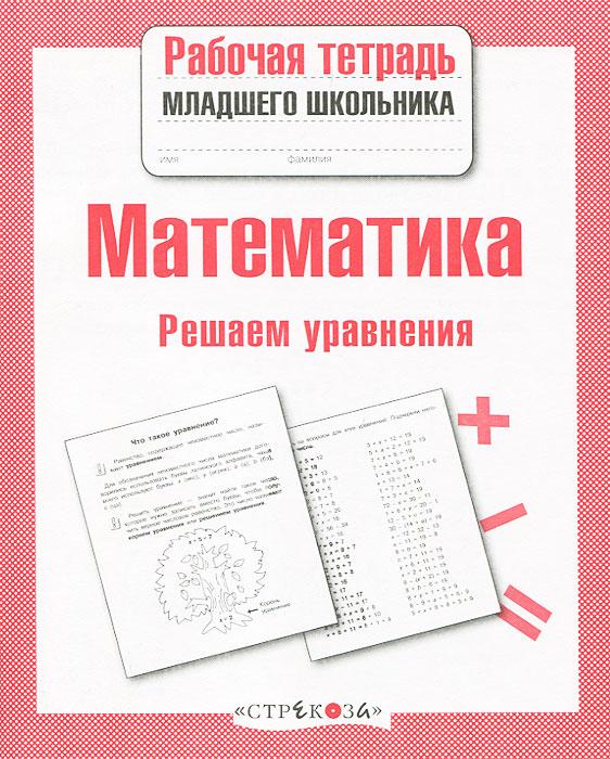 Лариса Знаменская Математика. Решаем уравнения романко в к разностные уравнения учебное пособие
