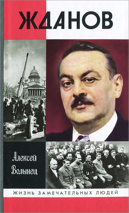Алексей Волынец Жданов