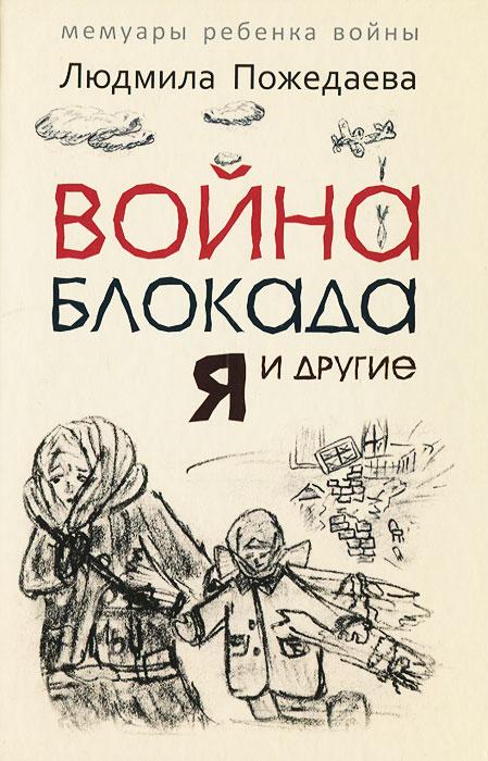 Людмила Пожедаева Война, блокада, я и другие... альфия как я стала стройной мемуары толстушки