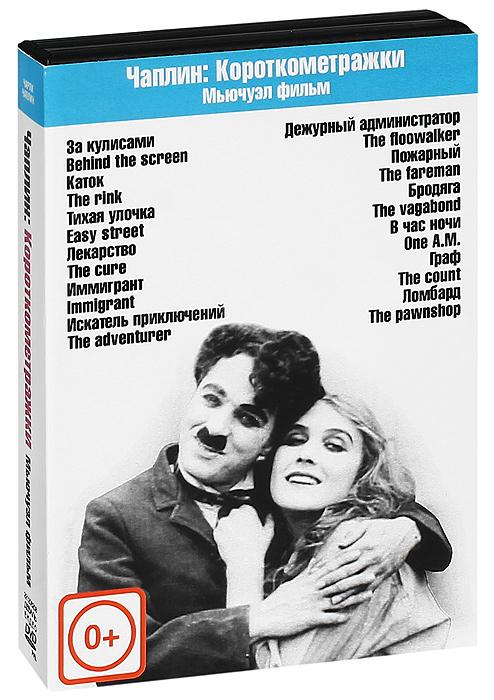 Чарли Чаплин: Короткометражки Мьючуэл фильм, выпуск 1-2 (2 DVD) блокада 2 dvd