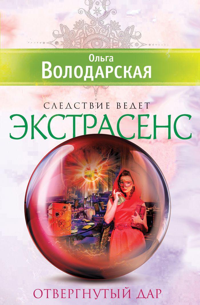 Ольга Володарская Отвергнутый дар василий сахаров свободные миры