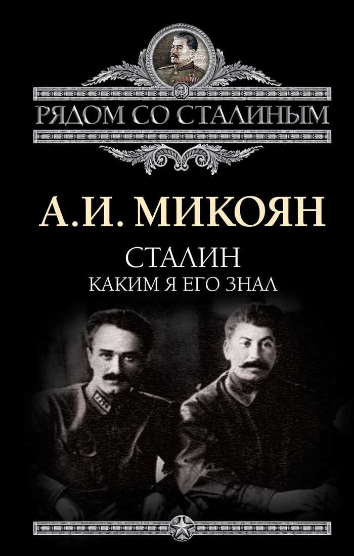 Анастас Микоян Сталин. Каким я его знал микоян а сталин каким я его знал