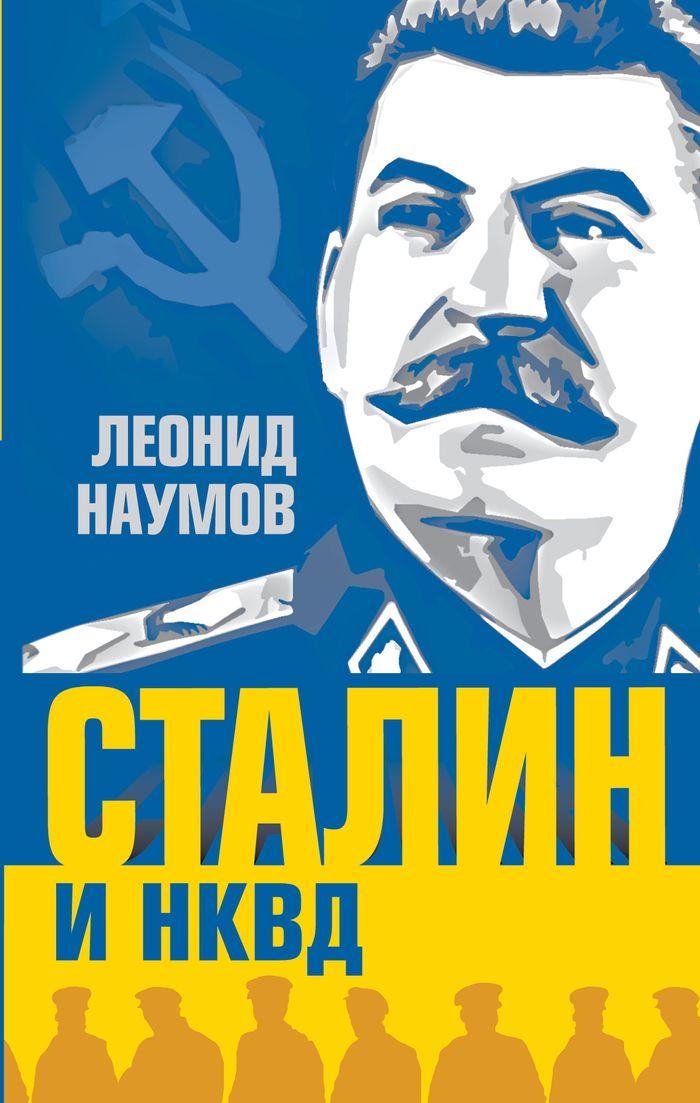 Леонид Наумов Сталин и НКВД сталин биография вождя