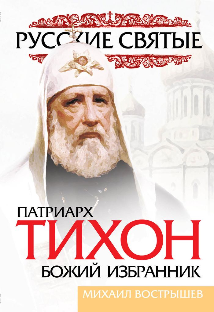 Патриарх Тихон. Божий избранник