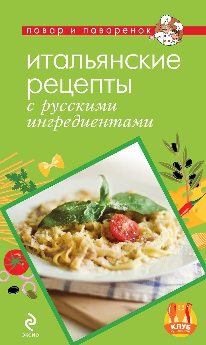Итальянские рецепты с русскими ингредиентами ключевые цифры как заработать больше используя данные которые у вас уже есть