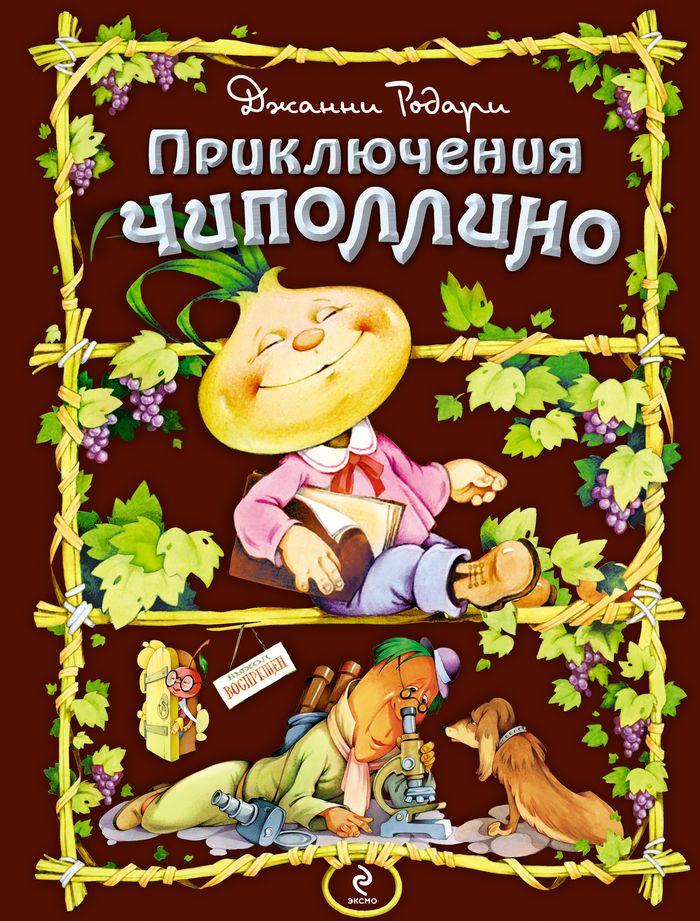 Zakazat.ru: Приключения Чиполлино. Джанни Родари