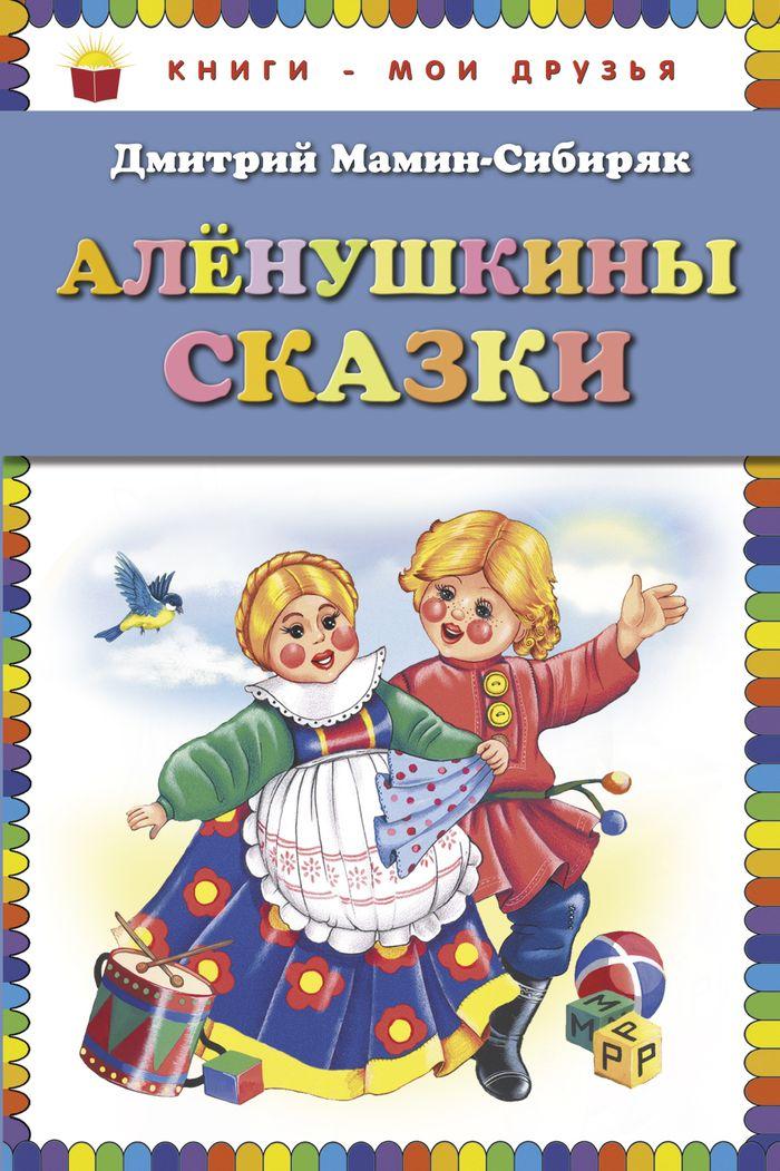 Дмитрий Мамин-Сибиряк Аленушкины сказки дмитрий мамин сибиряк золото