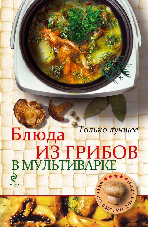 Блюда из грибов в мультиварке отсутствует самые вкусные блюда из рыбы