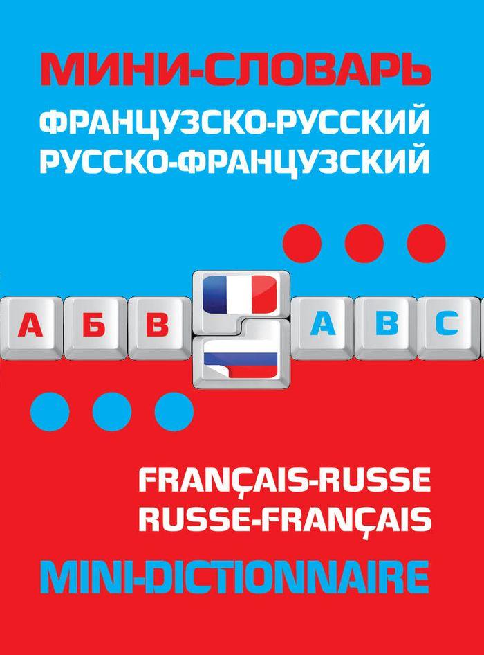 Французско-русский русско-французский мини-словарь школьный французско русский и русско французский словарь