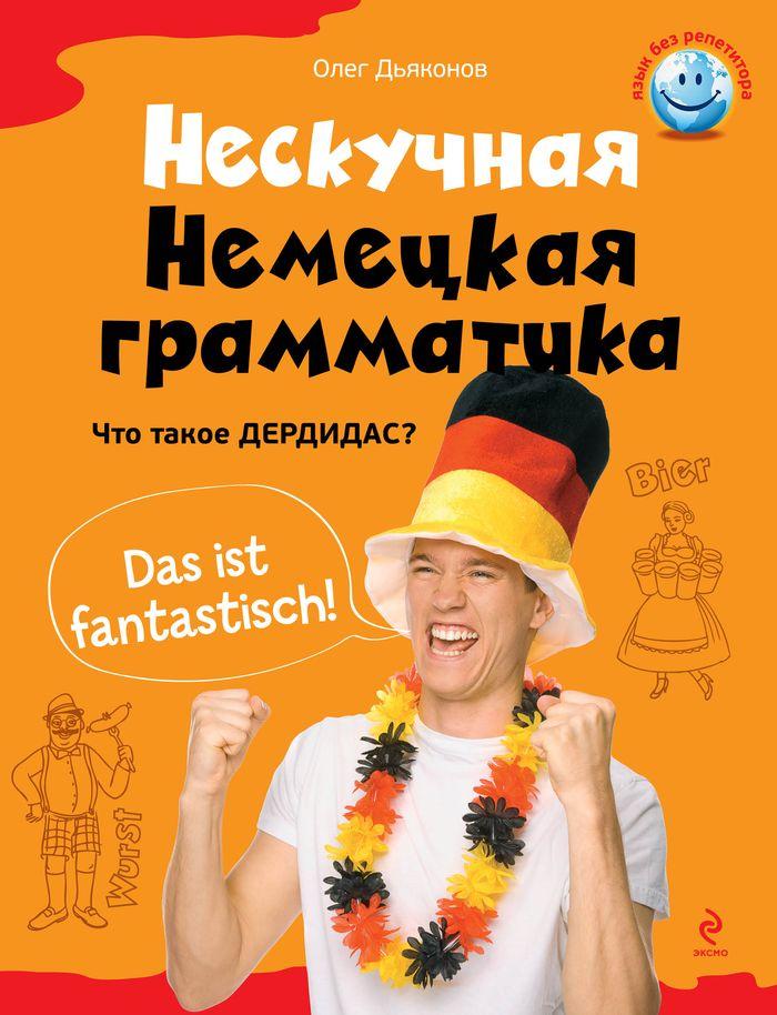 О.В. Дьяконов Нескучная немецкая грамматика. Что такое Дердидас? немецкий язык для тех кто в пути разговорный курс средний уровень