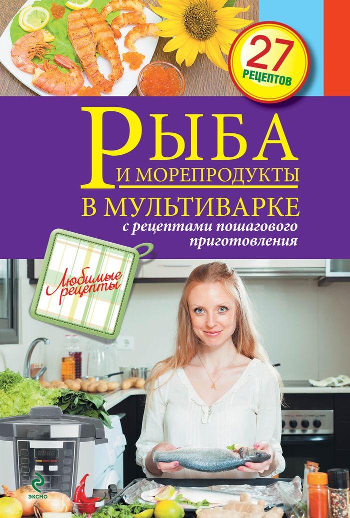 С. Иванова Рыба и морепродукты в мультиварке рыба и морепродукты в мультиварке