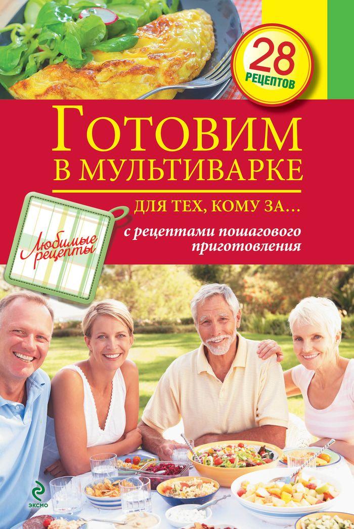 С. Иванова Готовим в мультиварке для тех, кому за... экспресс рецепты готовим в мультиварке