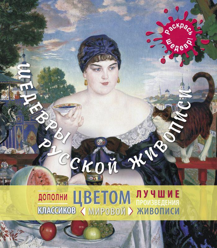 Шедевры русской живописи