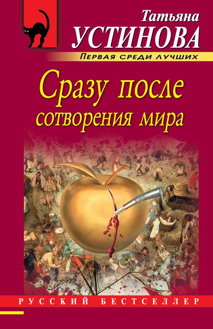 Татьяна Устинова Сразу после сотворения мира