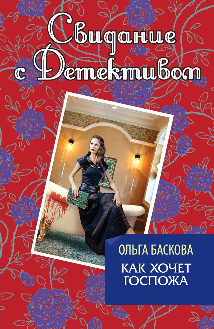 Ольга Баскова Как хочет госпожа диана машкова олег рой она & он он & она