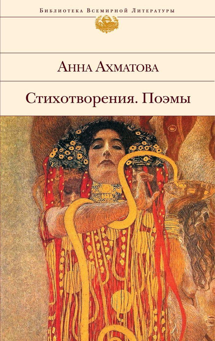 Анна Ахматова Анна Ахматова. Стихотворения. Поэмы ахматова анна анна ахматова стихи и поэмы читает автор цифровая версия