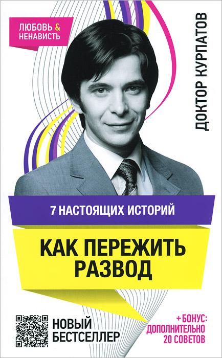 Андрей Курпатов 7 настоящих историй. Как пережить развод idvd доктор андрей курпатов все решим проблемы из детства