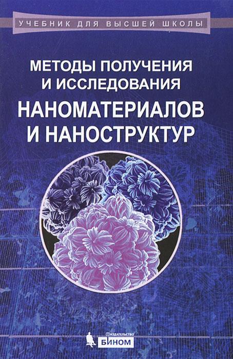 Методы получения и исследования наноматериалов и наноструктур владимир неволин квантовая физика и нанотехнологии