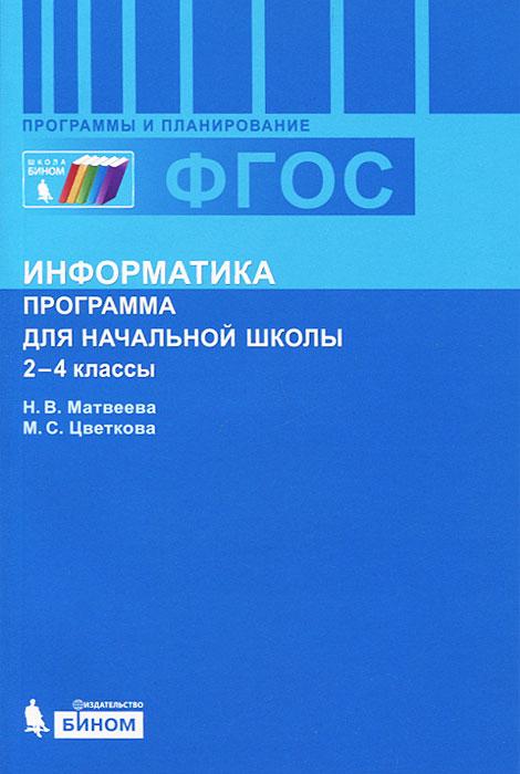 Информатика. 2-4 классы. Программа для начальной школы