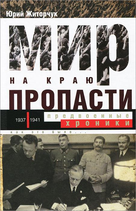 Юрий Житорчук Мир на краю пропасти. Предвоенные хроники discovery величайшие сражения второй мировой войны