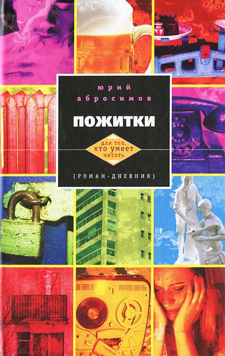 Юрий Абросимов Пожитки литературная москва 100 лет назад