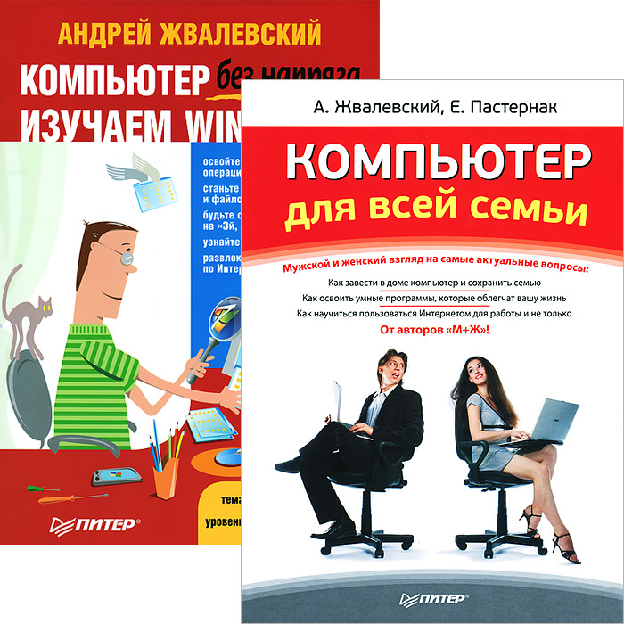 Андрей Жвалевский,Евгения Пастернак Компьютер для всей семьи. Компьютер без напряга (комплект из 2 книг) компьютер для пенсионеров книга