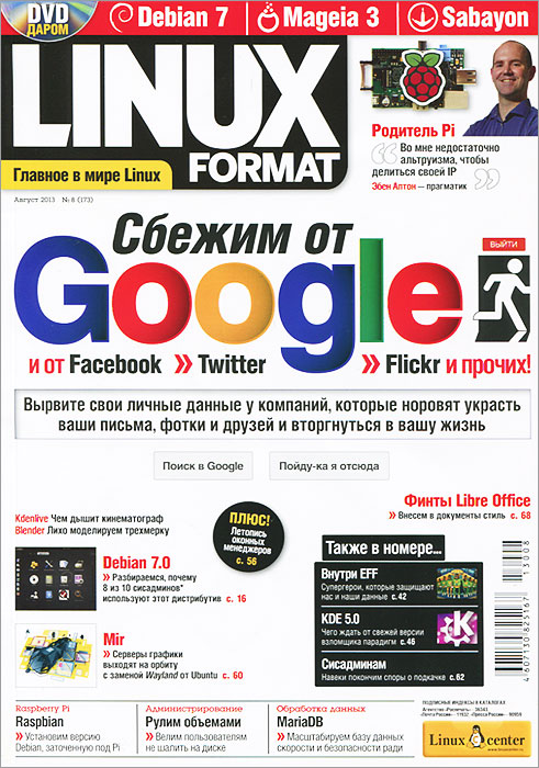 Linux Format, №8 (173), август 2013 (+ DVD-ROM) linux на ноутбуке dvd rom