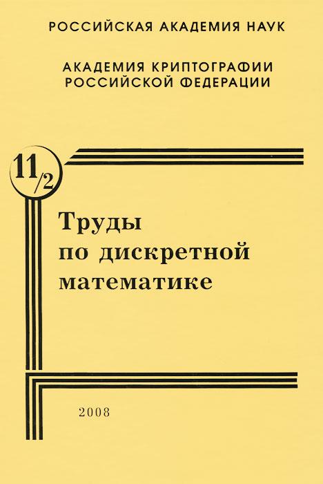 Труды по дискретной математике. Том 11. Выпуск 2 труды иса ран том 63 выпуск 1