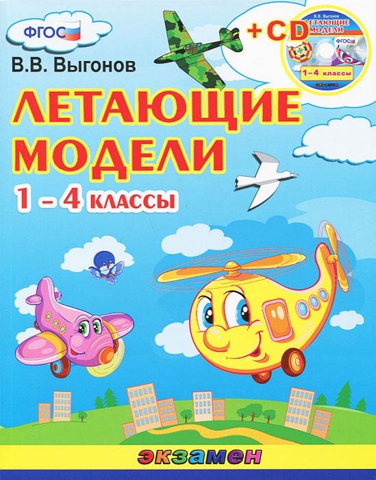 Летающие модели. 1-4 классы (+ CD-ROM)