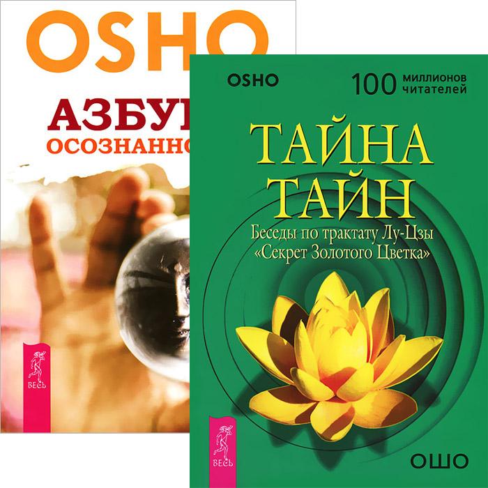 Ошо Тайна тайн. Азбука осознанности (комплект из 2 книг) тайна комплект из 2 книг