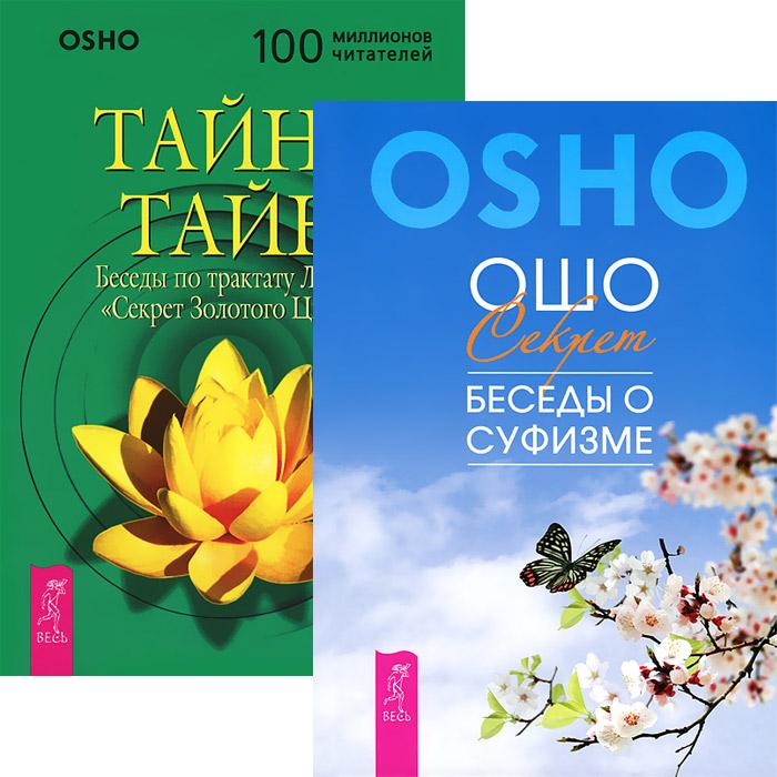 Тайна тайн. Секрет. Беседы о суфизме (комплект из 2 книг). Ошо