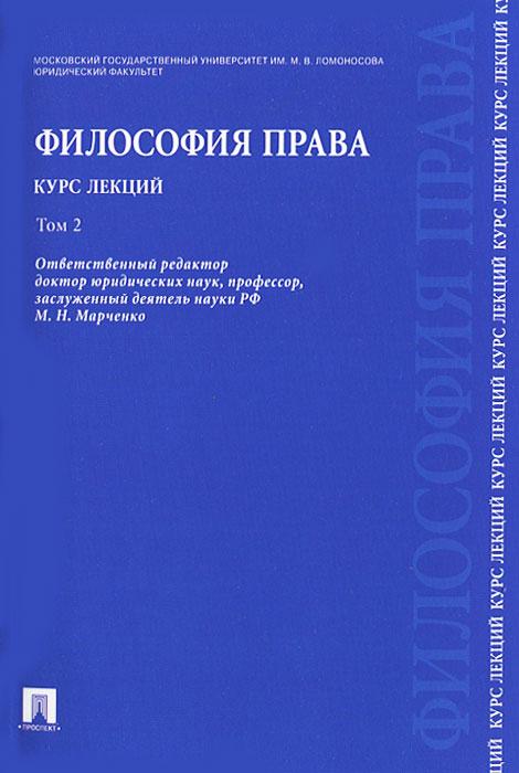 Философия права. В 2 томах. Том 2 коллектив авторов основы государства и права