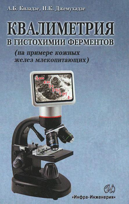 А. Б. Киладзе, Н. К. Джемухадзе Квалиметрия в гистохимии ферментов (на примере кожных желез млекопитающих) а н гилёв асимметрия использования конечностей у млекопитающих