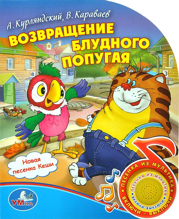 А. Курляндский, В. Караваев Возвращение блудного попугая. Книжка-игрушка