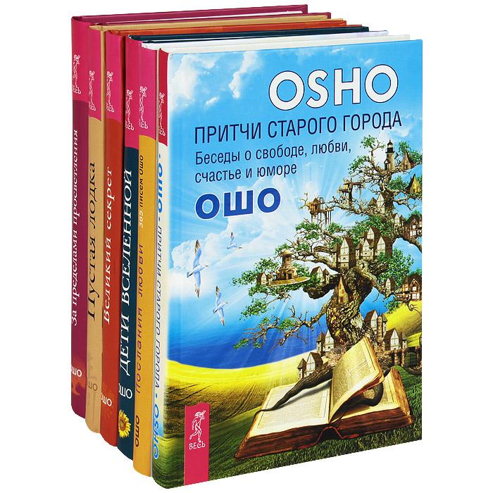 Ошо Серия Путь мистика (комплект из 6 книг) серия 100 знаменитых комплект из 11 книг