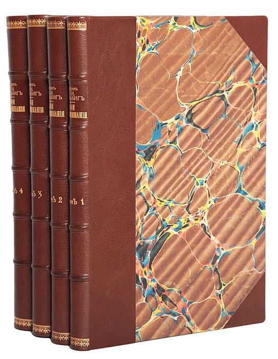 Барон А. И. Дельвиг. Мои воспоминания. В 4 томах (комплект) абрахам п сперлинг психология