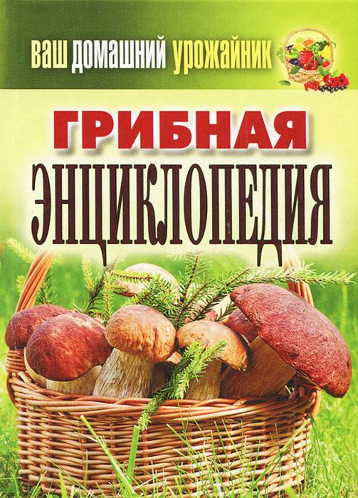 купить Ю. И. Манжура, И. А. Уханова Ваш домашний урожайник. Грибная энциклопедия недорого