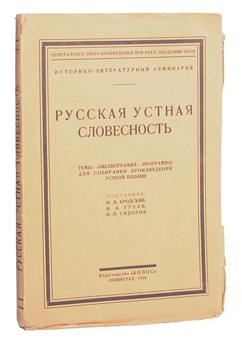Русская устная словесность