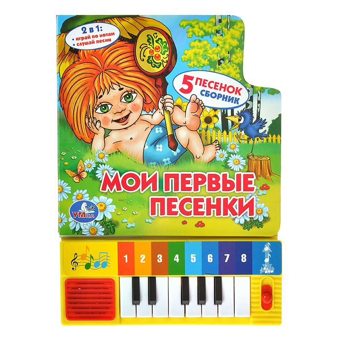 Мои первые песенки. Книжка-игрушка песенки для малышей книжка игрушка