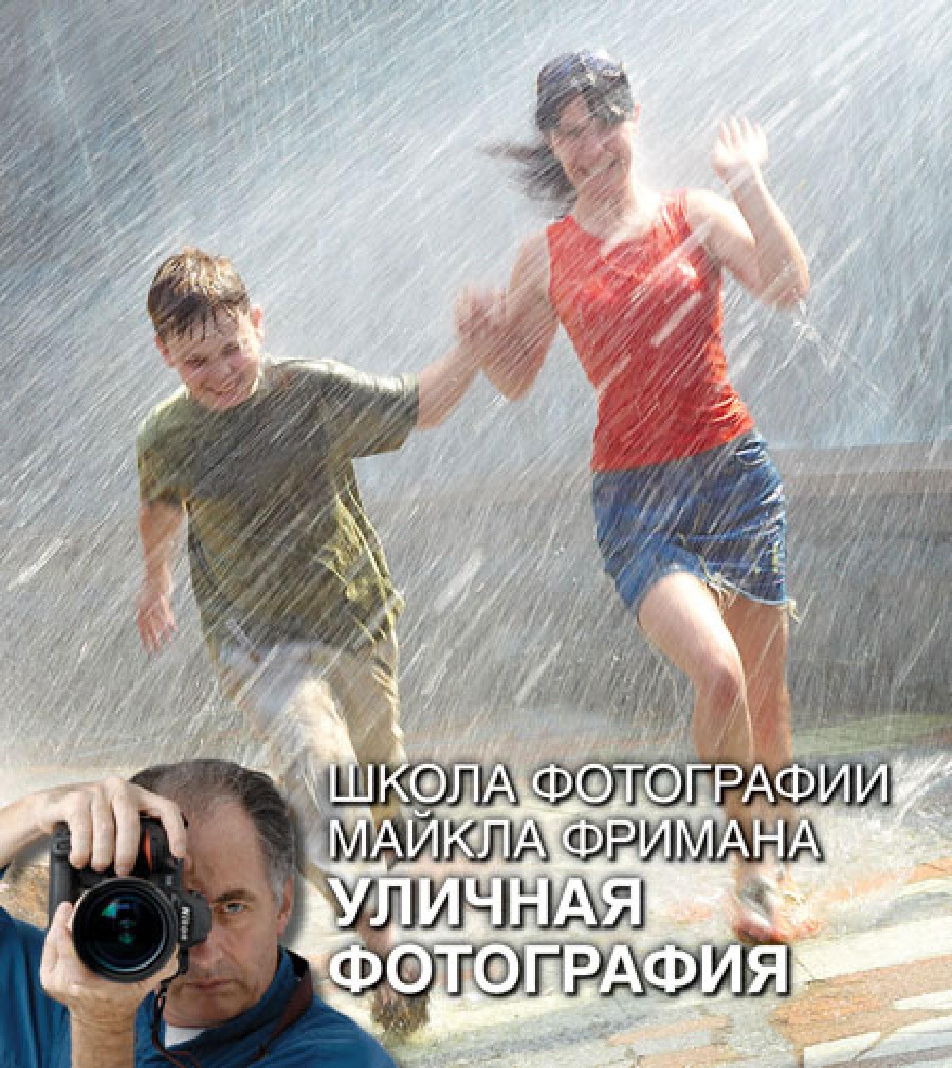 Майкл Фриман Школа фотографии Майкла Фримана. Уличная фотография