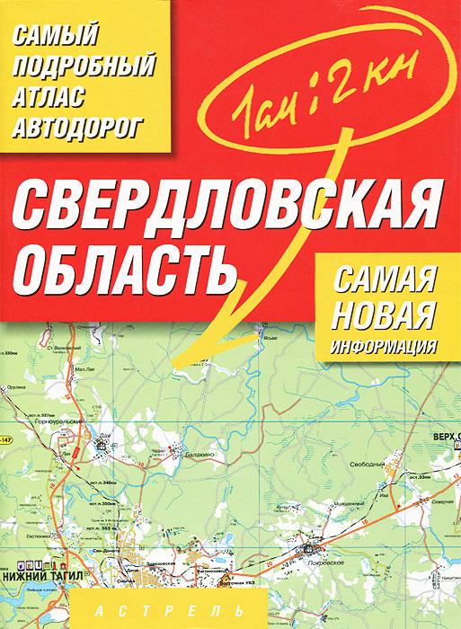 Свердловская область. Атлас автодорог альфа индастриз интернет магазин екатеринбург