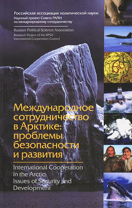 Международное сотрудничество в Арктике. Проблемы безопасности и развития литогенез и нефтегазогенерация в каспийском регионе